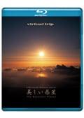 【Blu-ray】virtual trip 美しい惑星 The Beautiful Planet