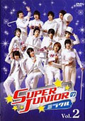 SUPER JUNIOR のミラクル Vol.2