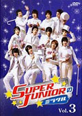 SUPER JUNIOR のミラクル Vol.3
