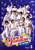 SUPER JUNIOR のミラクル Vol.4