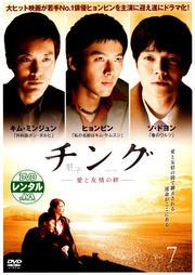 チング 〜愛と友情の絆〜 Vol.7
