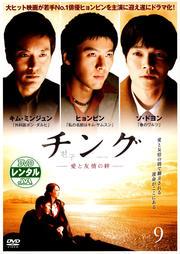 チング 〜愛と友情の絆〜 Vol.9