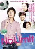 No Limit 〜地面にヘディング〜 Vol.5