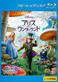 【Blu-ray】アリス・イン・ワンダーランド