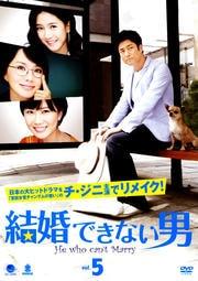 結婚できない男 Vol.5