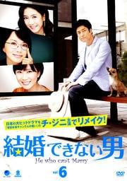 結婚できない男 Vol.6