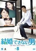 結婚できない男 Vol.8