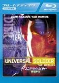 【Blu-ray】ユニバーサル・ソルジャー ザ・リターン