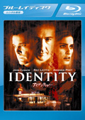 【Blu-ray】アイデンティティー