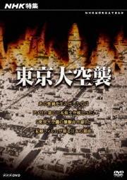 NHK特集 東京大空襲