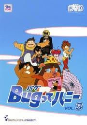 DVD Bugってハニー Vol.3