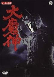 大魔神 デジタル・リマスター版
