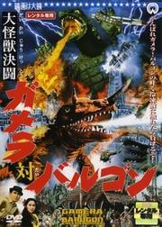 大怪獣決闘 ガメラ対バルゴン デジタル・リマスター版