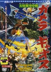 大怪獣空中戦 ガメラ対ギャオス デジタル・リマスター版