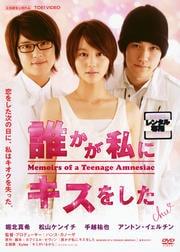 誰かが私にキスをした Memoirs of a Teenage Amnesiac