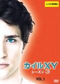 カイルXY シーズン3 Vol.1