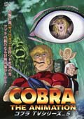 コブラ・ジ・アニメーション TVシリーズ VOL.5 レンタル版