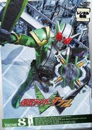 仮面ライダーW(ダブル) VOLUME 8