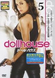 ドールハウス vol.5