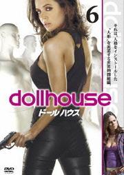 ドールハウス vol.6
