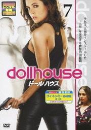 ドールハウス vol.7