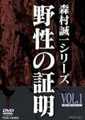森村誠一シリーズII 野性の証明 VOL.1