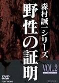 森村誠一シリーズII 野性の証明 VOL.2
