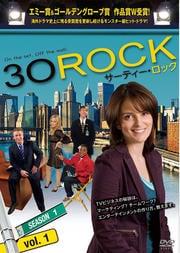 30 ROCK/サーティー・ロック シーズン1 vol.1