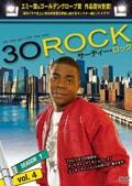 30 ROCK/サーティー・ロック シーズン1 vol.4