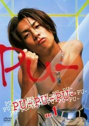 PU-PU-PU- VOL.1 / 森田剛 | 映...