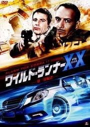 ワイルド・ランナーXX 第一容疑者 Alarm for Cobra11 Season9