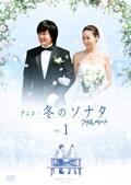 アニメ 冬のソナタ Vol.1