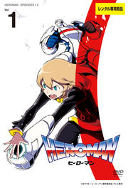 HEROMAN Vol.1