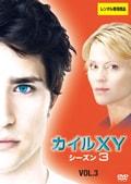 カイルXY シーズン3 Vol.3