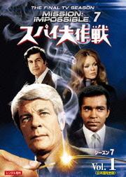 スパイ大作戦 シーズン7<日本語完全版> Vol.1