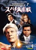 スパイ大作戦 シーズン7<日本語完全版> Vol.4