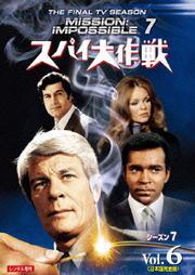 スパイ大作戦 シーズン7<日本語完全版> Vol.6