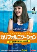 カリフォルニケーション ある小説家のモテすぎる日常 シーズン2 vol.4