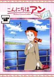 こんにちは アン 〜Before Green Gables 13<最終巻>