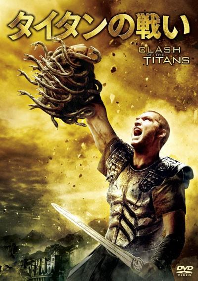 タイタンの戦い (2010) / サム・ワーシントン | 映画の宅配DVDレンタル ...