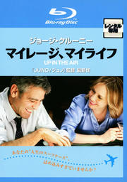 【Blu-ray】マイレージ、マイライフ