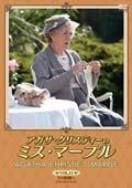 アガサ・クリスティーのミス・マープル VOL.11