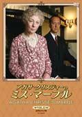 アガサ・クリスティーのミス・マープル VOL.12