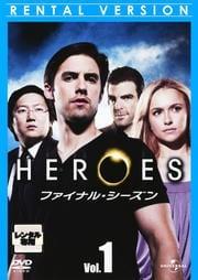 HEROES ヒーローズ ファイナル・シーズン Vol.1
