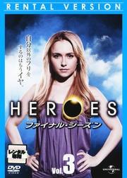 HEROES ヒーローズ ファイナル・シーズン Vol.3