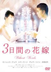 3日間の花嫁 without words