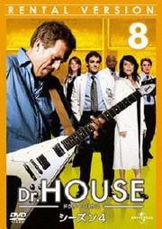 Dr.HOUSE ドクター・ハウス シーズン4 Vol.8