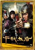 千秋太后[チョンチュテフ] Vol.7