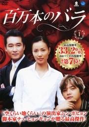 百万本のバラ Vol.1