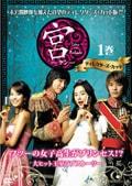 宮(クン) Love in Palace ディレクターズ・カット 1巻